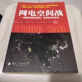网电空间战:美国总统安全顾问:战争就在你身边G