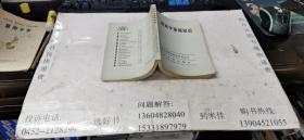 哲学社会科学基础知识丛书---[教育学基础知识]  32开本 包快递费