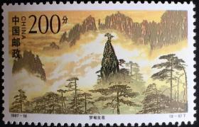 念椿萱 邮票1997年1997-16M黄山8-6 梦笔生花 200分全新
