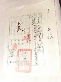 民国三十七年九江直接税分局给湖口查征所命令