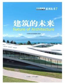 日本新建筑.7,建筑的未来 日本株式会社新建筑社  编 大连理工大学出版社 9787561160374