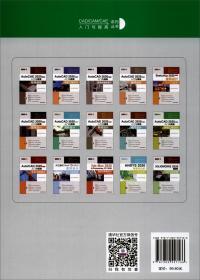 AutoCAD2020中文版入门与提高:环境工程设计/CAD/CAM/CAE入门与提高系列丛书