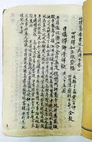 宣纸手抄本地理纂要原派真传(下卷)