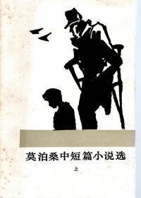 莫泊桑中短篇小说选.上
