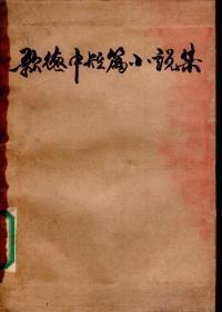 歌德中短篇小说集