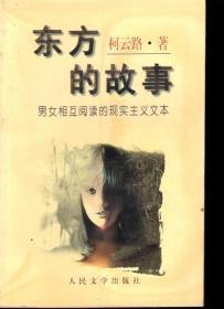 东方的故事.男女相互阅读的现实主义文本