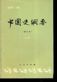 中国史纲要.上册、下册.2册合售