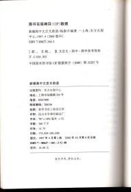 新编高中文言文助读