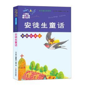 安徒生童话//小学生课外必读经典丛书·美绘注音版