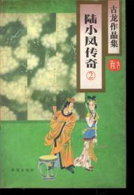 古龙作品集.陆小凤传奇.2