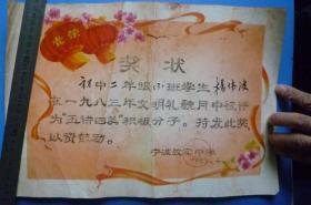 """宁波效实中学8开奖状(杨伟波被评为""""五讲四美""""积极分子)"""
