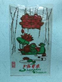 友谊牌上海糖果袋:喜糖袋
