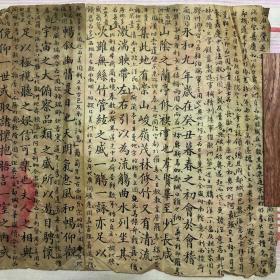 清代光绪初年:世界地理手抄卷,在抄《兰庭序》文页间。一页。