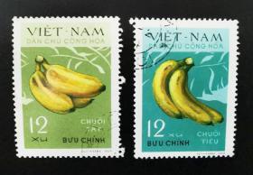 1969年越南邮票,水果,香蕉。2枚,盖销信销