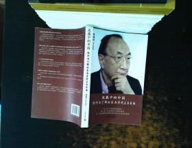 发展中的中国:你所不了解的东西方民主与自由