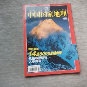 中国国家地理2006.8