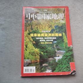 中国国家地理2008.4