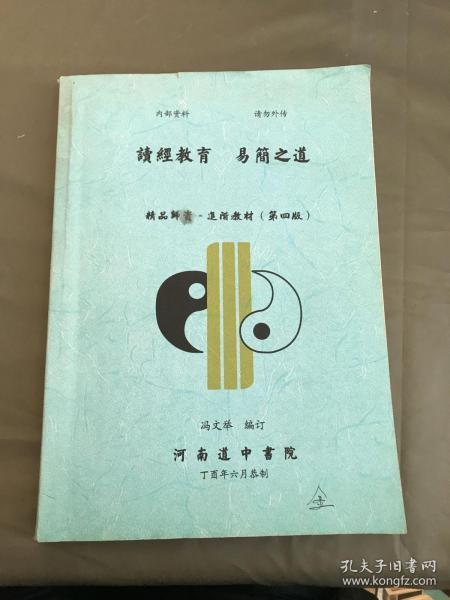 读经教育 易简之道 精品师资 进阶教材(第四版)