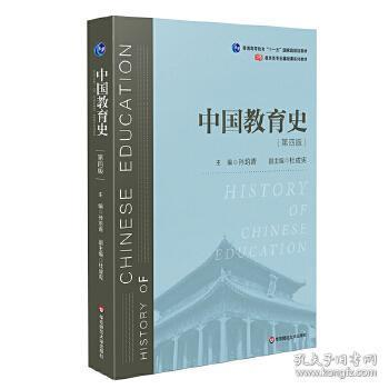 中国教育史(第四版)(教育类专业考研经典师范专业教材)