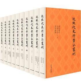 近现代史料笔记丛刊(16开精装 全十册)