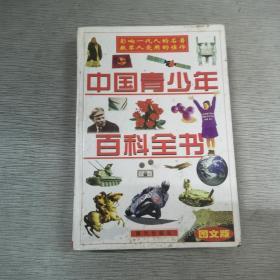 图文版 中国青少年百科全书第一卷