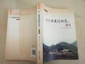 小三线建设研究论丛(第一辑)