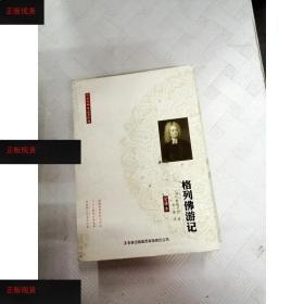 【欢迎下单!】I440356 格列佛游记 全译本--博文全本经典名著系