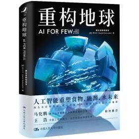 重构地球AIFORFEW(腾讯首席执行官马化腾、中国工程院院士王浩联袂推荐)