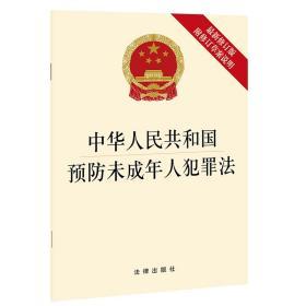 中华人民共和国预防未成年人犯罪法(最新修订版附修订草案说明)