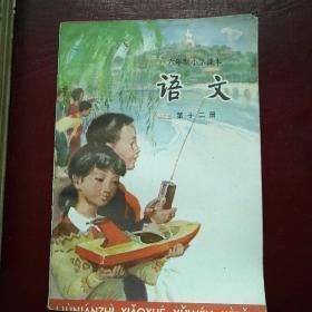 六年制小学课本语文第十二册