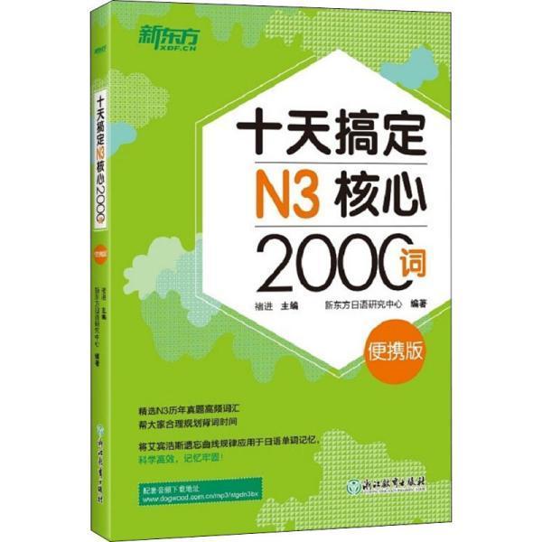 新东方十天搞定N3核心2000词:便携版日语