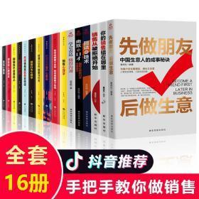 全16册做销售要读的书 销售心理学沟通的艺术 先做朋友后做生意学会表达赢得沟通回话的技术 提高情商口才销售技巧畅销书籍1112
