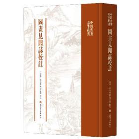 图画见闻志校注/中国书画基本丛书