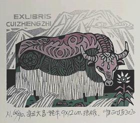 崔正植 版画藏书票原作8 辛丑大吉·牦牛 绝版木刻精品收藏2020年