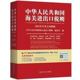 2021年中华人民共和国海关进出口税则中英文对照版 经济日报出版社正版海关税则海关编码书籍 十三位编码监管条件出口退税政策法规