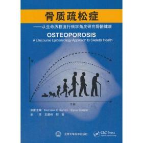 骨质疏松症——从生命历程流行病学角度研究骨骼健康