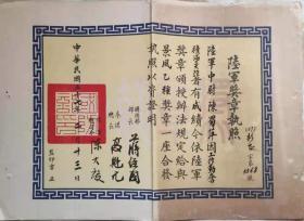 1968年台湾陆军奖章执照一件
