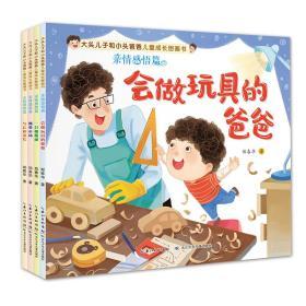 大头儿子和小头爸爸儿童成长图画书·亲情感悟篇(4册)
