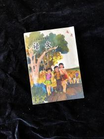 三十多年前七八零后小学语文课本第一册彩色版未用