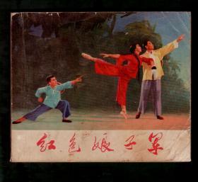 红色娘子军(40开1971年一版一印)内页干净无字无画