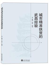 城市精准扶贫的武昌经验  刘杰、向悦 编 武汉大学出版社 9787307208353
