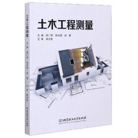 土木工程测量 (本科教材)
