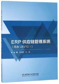 ERP供应链管理系统