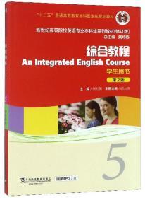 综合教程(学生用书5第2版修订版)/