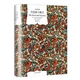 """译文经典精装系列·月亮和六便士(看""""一本好书"""",在当当享阅读之趣)"""