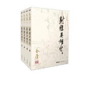 金庸作品集(彩图平装旧版)金庸全集(05-08)-射雕英雄传(全四册)