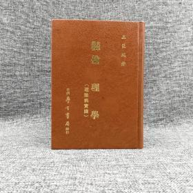 台湾学生书局版  王臣瑞《倫理學:理論與實踐》(精装) ;绝版