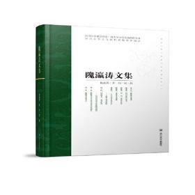 隗瀛涛文集