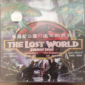 《侏罗纪公园 迷失的世界》vcd