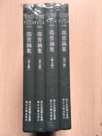 邵晋涵集/浙江文丛  (缺前四册,现五六七八 四册合售,未拆封)